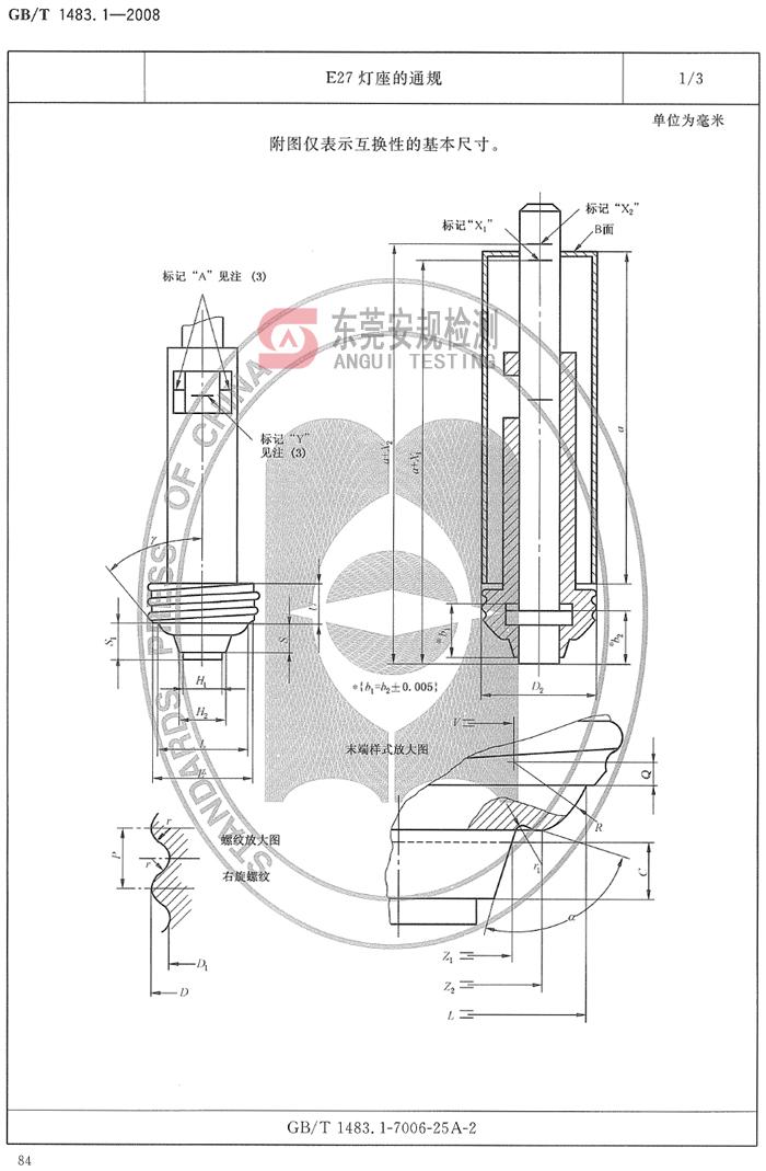 E26灯座量规