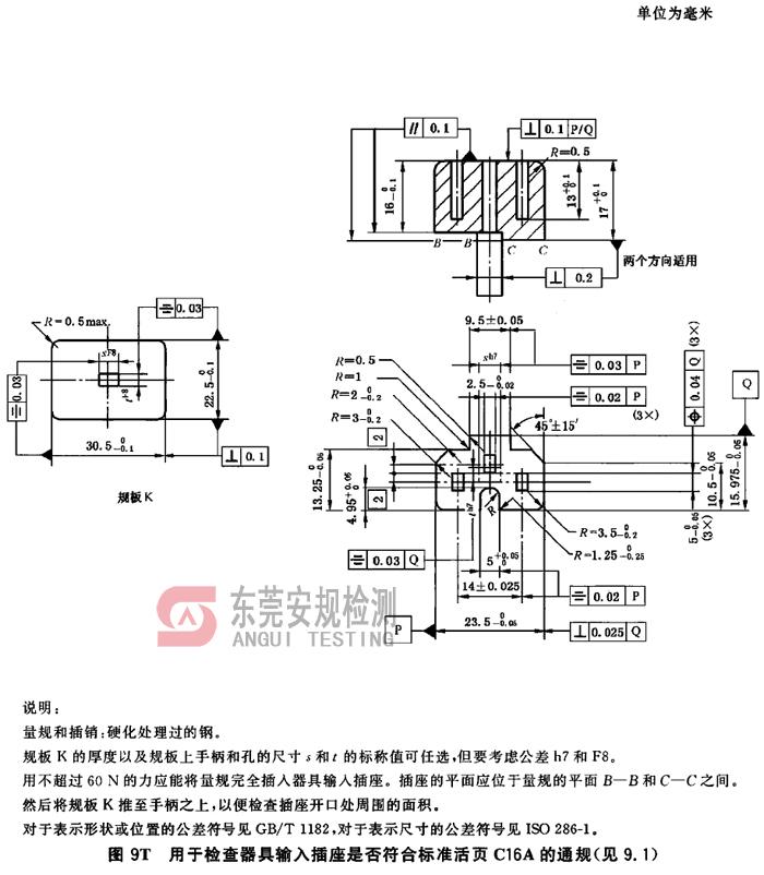 IEC60320耦合器量规图9T输入插座C16A通规