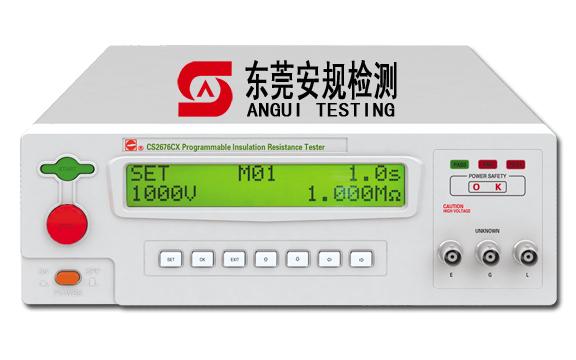 绝缘电阻测试仪cs2676cx