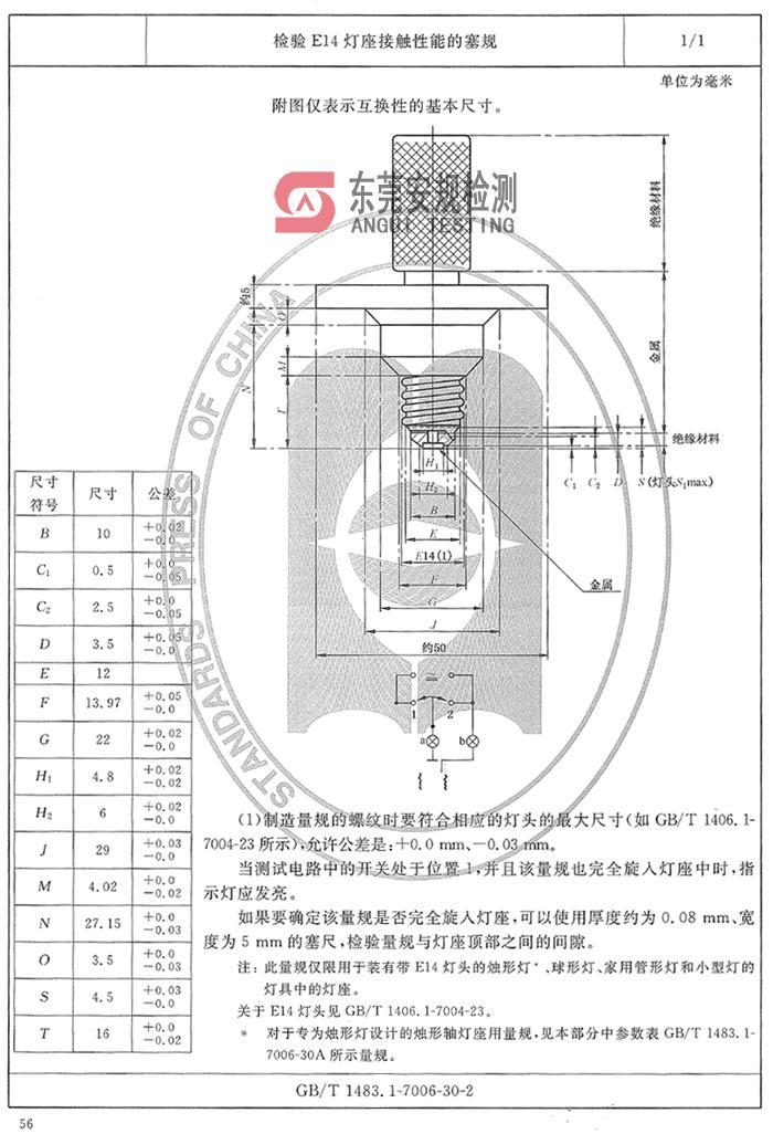 灯座量规|灯头量规|E14灯座量规|E14灯头量规