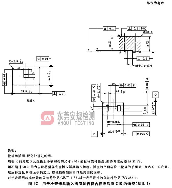 IEC60320耦合器量规图9C输入插座C10通规