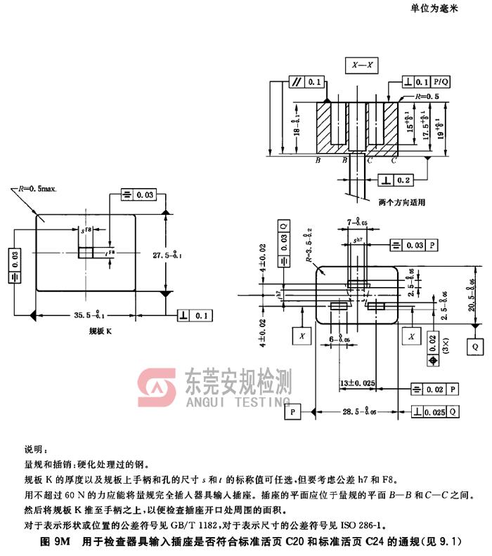 IEC60320耦合器量规图9M输入插座C20通规